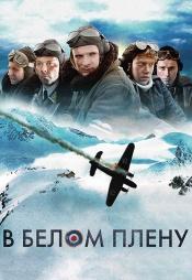 Постер к фильму В белом плену 2012