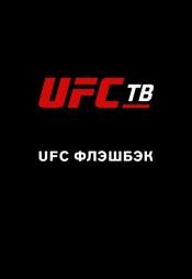 Постер к сериалу UFC Флэшбэк 2019