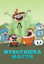 Постер к сериалу Мультяшка Марти 2017