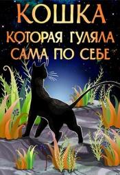 Постер к фильму Кошка, которая гуляла сама по себе 1988
