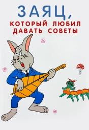 Постер к фильму Заяц, который любил давать советы 1988