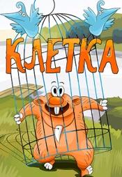 Постер к фильму Клетка (1989) 1989
