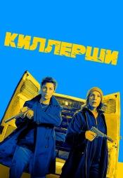 Постер к сериалу Киллерши 2020