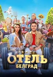Постер к фильму Отель «Белград» 2020