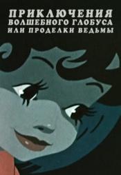 Постер к фильму Приключения волшебного глобуса, или Проделки ведьмы 1991