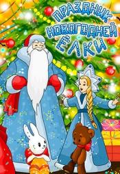 Постер к фильму Праздник новогодней ёлки 1991