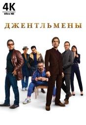 Постер к фильму Джентльмены 4K 2019