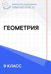 Постер к сериалу 9 класс. Геометрия 2020