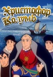 Постер к сериалу Христофор Колумб (1991) 1991