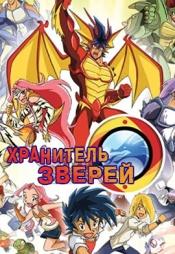 Постер к сериалу Хранитель зверей 2015