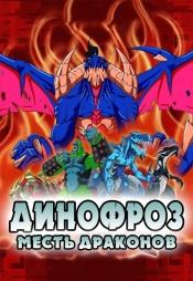 Постер к сериалу Динофроз. Месть драконов 2015