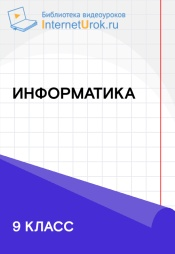 Постер к сериалу 9 класс. Информатика 2020