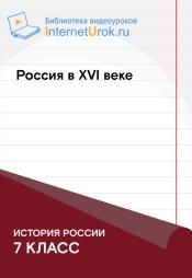 Постер к фильму Россия при Иване IV. Первый период правления. 1533 - 1550-е гг. 2020