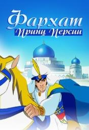 Постер к сериалу Фархат: Принц Персии 2004