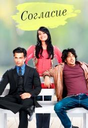 Постер к сериалу Согласие 2012