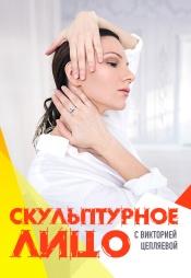 Постер к сериалу Скульптурное лицо с Викторией Цепляевой 2019