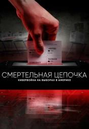 Постер к фильму Смертельная цепочка: Кибервойна на выборах в Америке 2020