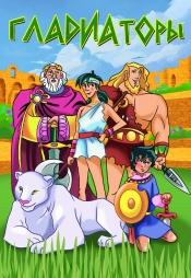 Постер к сериалу Гладиаторы 2007