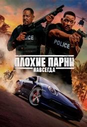 Постер к фильму Плохие парни навсегда 2020