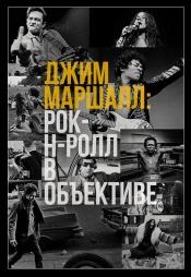 Постер к фильму Джим Маршалл: Рок-н-ролл в объективе 2019