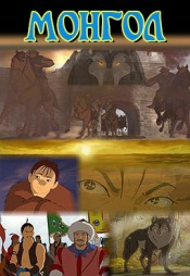 Постер к фильму Монгол (2004) 2004