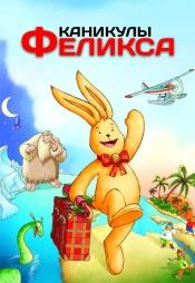 Постер к фильму Каникулы Феликса 2005