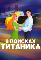 Постер к фильму В поисках Титаника 2004