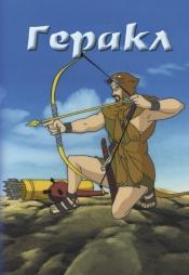 Постер к фильму Геракл (1998) 1998