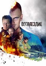 Постер к сериалу Возмездие (2019) 2019