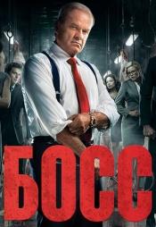 Постер к сериалу Босс 2011