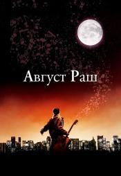 Постер к фильму Август Раш 2007
