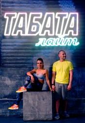 Постер к сериалу Табата-лайт 2019