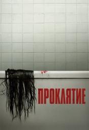 Постер к фильму Проклятие (2020) 2020