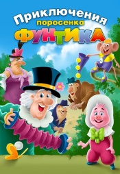 Постер к сериалу Приключения поросенка Фунтика 1986