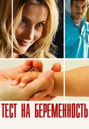 Постер к сериалу Тест на беременность 2014