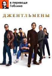 Постер к фильму Джентльмены (в переводе Гоблина) 2019