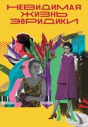 Постер к фильму Невидимая жизнь Эвридики 2019