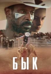 Постер к фильму Бык (2019) 2019