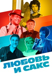 Постер к фильму Любовь и Сакс 2018