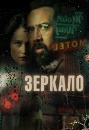 Постер к фильму Зеркало (2018) 2018