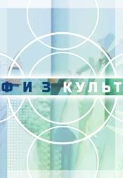 Постер к сериалу Физкульт 2019