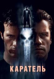 Постер к фильму Каратель 2004