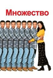 Постер к фильму Множество 1996
