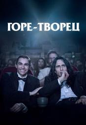 Постер к фильму Горе-творец 2017
