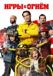 Постер к фильму Игры с огнём 2019