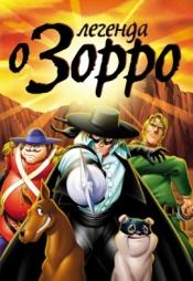 Постер к фильму Легенда о Зорро 1994