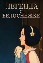 Постер к фильму Легенда о Белоснежке 1995