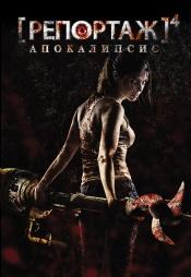 Постер к фильму Репортаж: Апокалипсис 2014