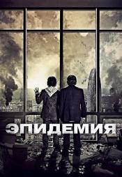 Постер к фильму Эпидемия 2013