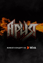 Постер к фильму Концерт группы Ария 2020
